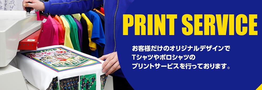 PRINT SERVICE お客様だけのオリジナルデザインでTシャツやポロシャツのプリントサービスを行っております。
