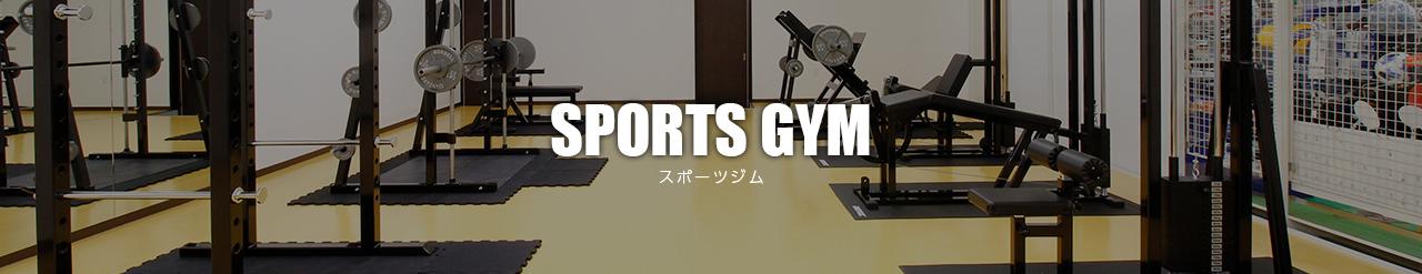 SPORTS GYM スポーツジム